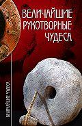 С. Н. Зигуненко -Величайшие рукотворные чудеса