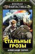 Александр Зорич - Стальные грозы