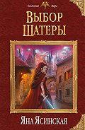 Яна Ясинская -Выбор Шатеры