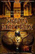 Линкольн Чайлд -Книга мертвых