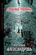 Наталья Александрова -Священные чудовища
