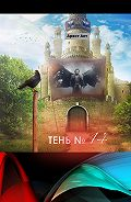 Арест Ант -Тень № 14