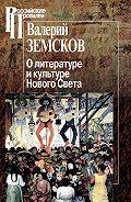 Валерий Земсков - О литературе и культуре Нового Света