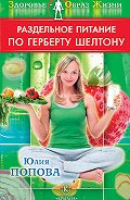 Юлия Попова - Раздельное питание по Герберту Шелтону