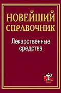 И. Павлова -Лекарственные средства. Новейший справочник