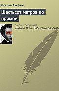 Василий П. Аксенов -Шестьсот метров по прямой
