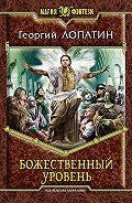 Георгий Лопатин -Божественный уровень