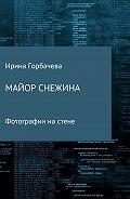 Ирина Грачиковна Горбачева -Майор Снежина. Фотографии на стене