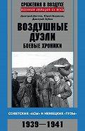 Дмитрий Дёгтев -Воздушные дуэли. Боевые хроники. Советские «асы» и немецкие «тузы». 1939–1941