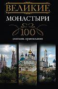 И. А. Мудрова -Великие монастыри. 100 святынь православия
