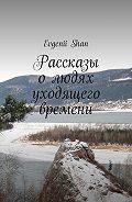 Evgenii Shan -Рассказы олюдях уходящего времени