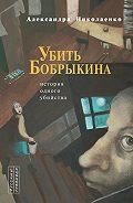 Александра Николаенко -Убить Бобрыкина