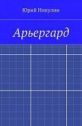 Юрий Никулин -Арьергард