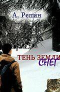 Андрей Репин -Тень Земли: Снег