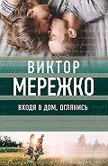 Виктор Иванович Мережко -Входя в дом, оглянись
