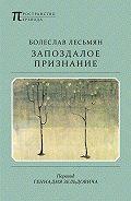 Болеслав Лесьмян - Запоздалое признание