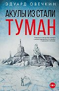 Эдуард Овечкин - Акулы из стали. Туман (сборник)