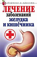 Елена Алексеевна Романова -Лечение заболеваний желудка и кишечника