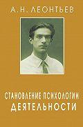 А. Н. Леонтьев - Становление психологии деятельности
