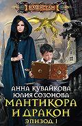 Анна Александровна Кувайкова -Мантикора и Дракон. Эпизод I