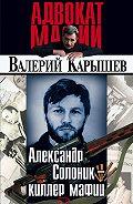 Валерий Карышев -Александр Солоник: киллер мафии