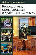 Юрий Подольский - Кресла, стулья, столы, этажерки и другая плетеная мебель