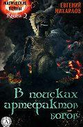 Евгений Михайлов - В поисках артефактов богов