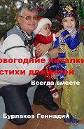 Геннадий Бурлаков -Новогодние читалки и стихи для детей