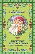 Коллектив авторов -Пастушок і король ельфів та інші скандинавські казки