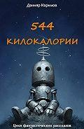 Данияр Каримов - 544 килокалории