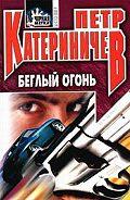 Петр Катериничев - Беглый огонь