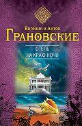 Евгения Грановская -Отель на краю ночи