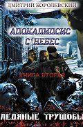 Дмитрий Королевский -Ледяные трущобы