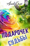 Анна Гале -Подарочек судьбы