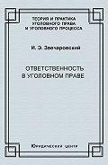 Игорь Звечаровский - Ответственность в уголовном праве
