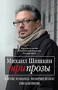 Михаил Шишкин - Три прозы (сборник)