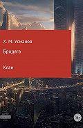 Хайдарали Усманов -Бродяга