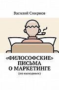 Василий Смирнов -«Философские» письма омаркетинге