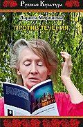 Лариса Миронова -Против течения (сборник)