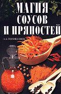 Светлана Колосова -Магия соусов и пряностей