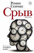 Роман Валерьевич Сенчин -Срыв (сборник)