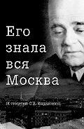 Евгений Сидоров -Его знала вся Москва. К столетию С. Д. Индурского