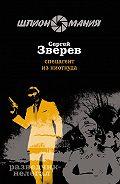 Сергей Зверев - Спецагент из ниоткуда