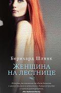 Бернхард Шлинк -Женщина на лестнице