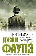 Джон  Фаулз - Дэниел Мартин