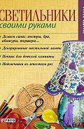 Владимир Онищенко - Светильники своими руками