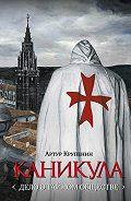 Артур Крупенин -Каникула (Дело о тайном обществе)