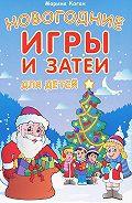 Марина Коган -Новогодние игры и затеи для детей