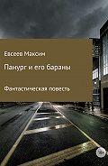 Максим Евсеев -Панург и его бараны