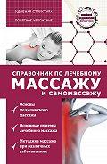 Вадим Кортунов - Справочник по лечебному массажу и самомассажу (от диагноза к лечению)